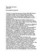 Алеко Константинов - биографични сведения