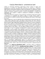 Граф дьо Монте Кристо романтически герой