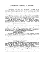Славейковият поетичен Сън за щастие