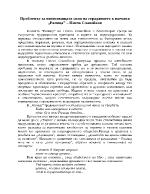 Проблемът за извисяващата сила в Ралица