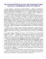 Неразплетимият възел на две човешки съдби в разказа Дервишово семе на Николай Хайтов