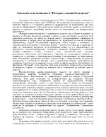 Апология и полемиката в История славянобългарска