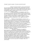 Българите и другите народи в История славянобългарская
