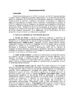 Структура на ОССЕ