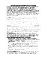 Заключителен етап на одита и Одиторски доклади