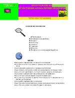 Получаване на естествени ароматични продукти чрез екстракция