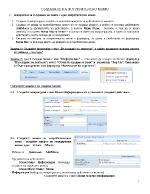 Създаване на менюта в Access