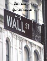 Инвестиции във финансови активи