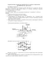 Ограничителни условия при разработване на системи за задвижване Маркиране на детайли