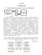 Съединители Общи сведения предназначение и класификация