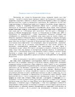 Балкански езиков съюз и балканска фразеология