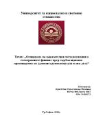 Оспорване на наказателни постановления и електронните фишове пред съд Касационно производство по административнонаказателни дела