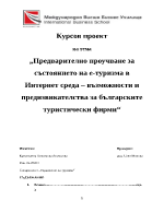 Предварително проучване за състоянието на е-туризма в интернет среда възможности и предизвикателства за българските туристически фирми