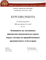 Влиянието на световната финансово-икономическа криза върху сектора на преработващата промишленост в България