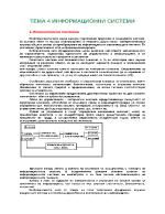 Тема 4 Информационни системи