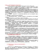 Тема 5 Информационни технологии