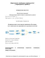 Интермодалните транспортни терминали в България като компоненти на европейската транспортна система