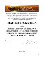 МАРКЕТИНГОВА ПОЛИТИКА И УПРАВЛЕНИЕ НА КОРПОРАТИВНИЯ ИМИДЖ ПО ПРИМЕРА НА ФИРМА БАЛТОВ КОНСУЛТ ЕООД