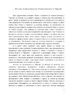 Мотивът за заслепението в Ромео и Жулиета и Тартюф
