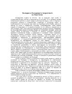 България и българинът в творчеството на Иван Вазов