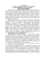 Руско-турската война 1877 -1878 и освобождението на България Пътят към войната