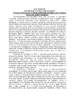 Временно руско управление Руско-турската освободитедна война 1877 -1878 и българският въпрос