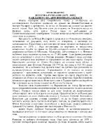 Източна Румелия 1879 -1885 - раждането на автономната област