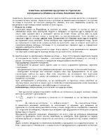 Квантово-механични представи за строежа на електронната обвивка на атома Квантови числа