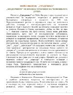 Пейо Яворов - Градушка