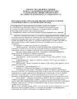 Методи за качествен анализ Видове типове и основни Характеристики на аналитичните реакции