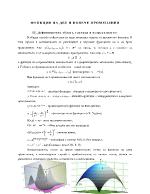 Сборник по математика