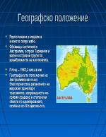 Австралийски съюз