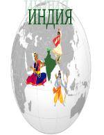 Географско положение и култура на Индия