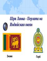 Шри Ланка - перлата на Индийския океан