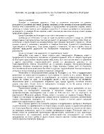 Влияние на релефа за развитието на стопанските дейности в България