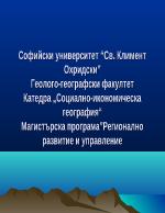 Устойчиво и интегрирано развитие на общините Пловдив Марица и Родопи
