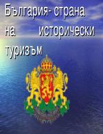 България - страна на исторически туризъм