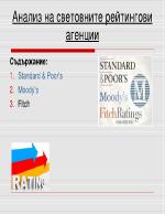 Анализ на световните рейтингови агенции