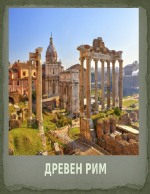 Древен Рим
