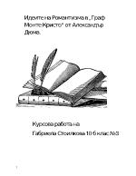 Идеите на романтизма в Граф Монте Кристо от Александър Дюма
