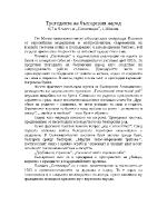 Трагедията на българския народ - VI VII и VIII част на Септември ГМилев