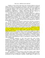 Бай Ганьо - Проблематичният европеец