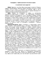 Странджата герой на високото българско време