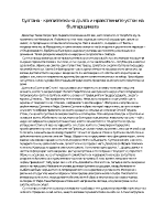 Султана - крепителка на дълга и нравствените устои на българщината