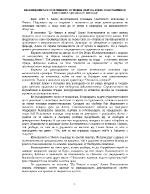 Възхищението и огорчението от Новия свят на Алеко Константинов