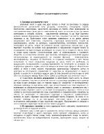 Текст и дискурс