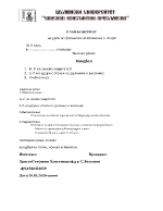 План-конспект Хандбал