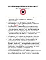 Програма на националсоциалистическата работническа партия НСГРП