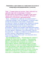 Защитата и прославата на славянската писменост