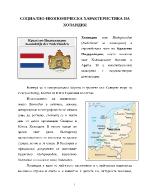 Социално-икономическа характеристика на Холандия